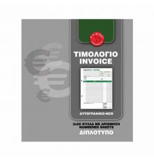 Invoice Camel NCR invoice pads|armenius.com.cy